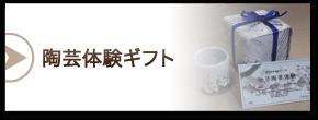 陶芸体験ギフト