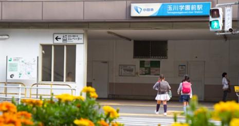 小田急線玉川学園駅