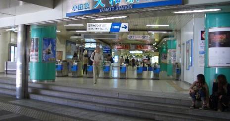 小田急線大和駅改札