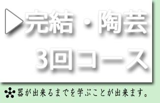 完結陶芸3回コース